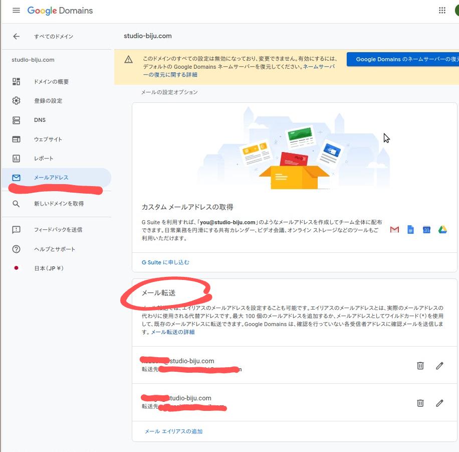 GoogleDomains-メールアドレス-メール転送
