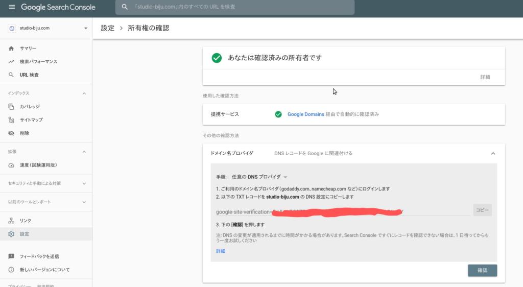 Google Search Console:所有権確認(DNS-TXTレコード)
