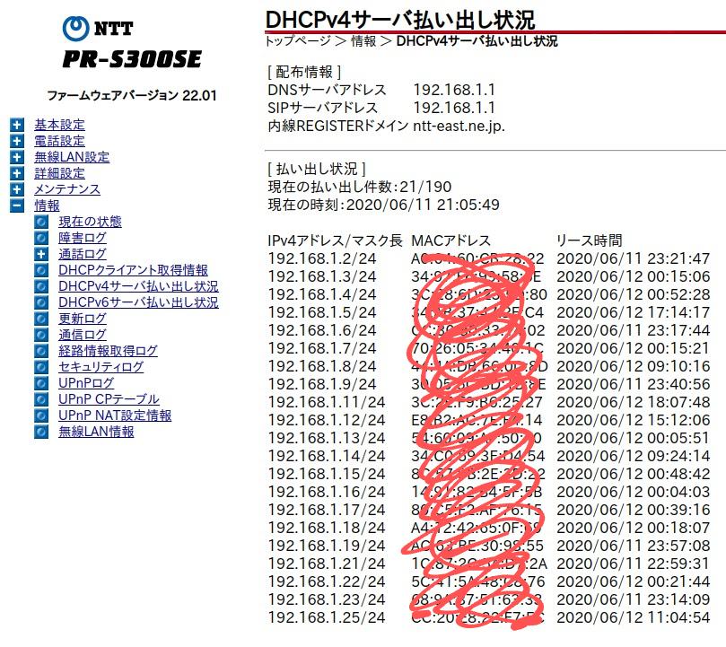 PR-S300SE-DHCP払い出し状況