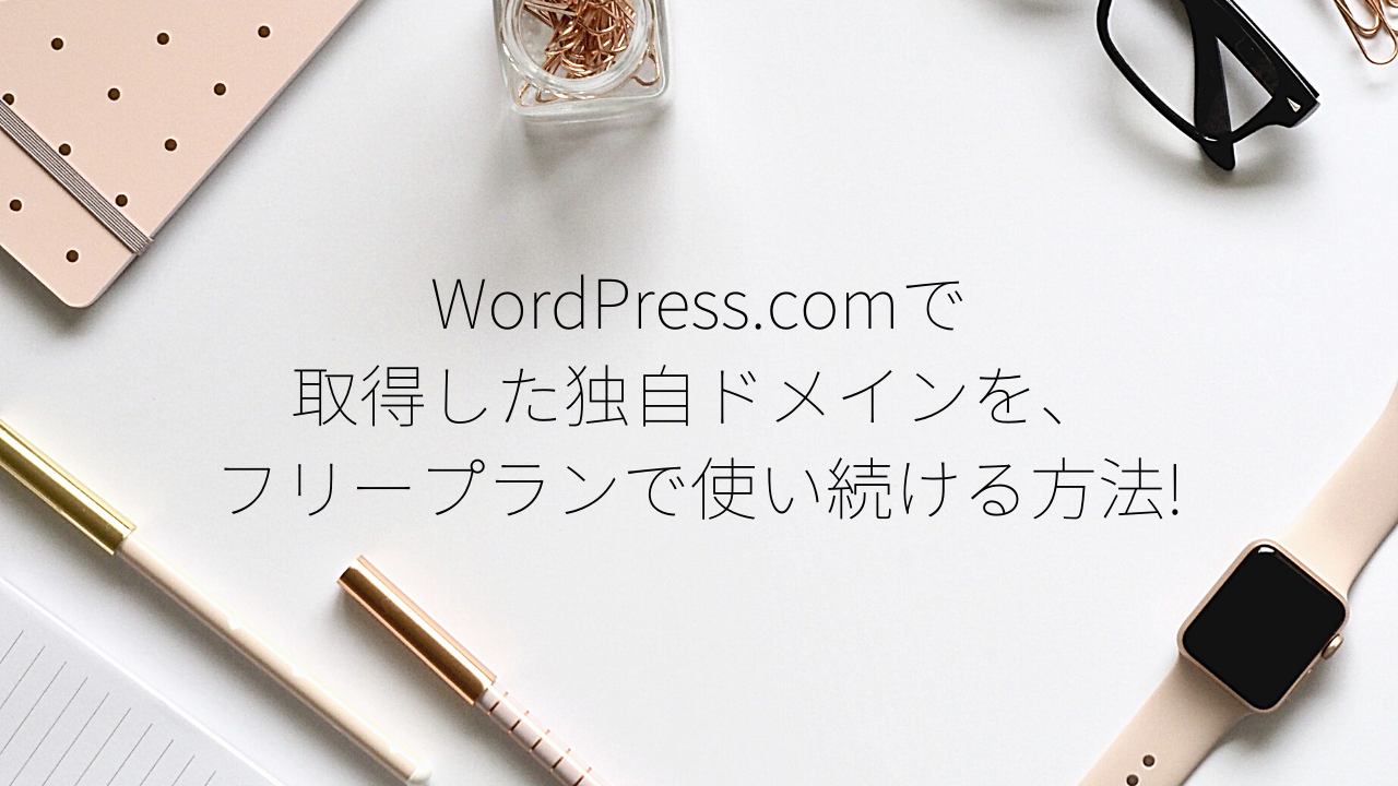 WordPress.comで取得した独自ドメインを、フリープランで使い続ける方法!