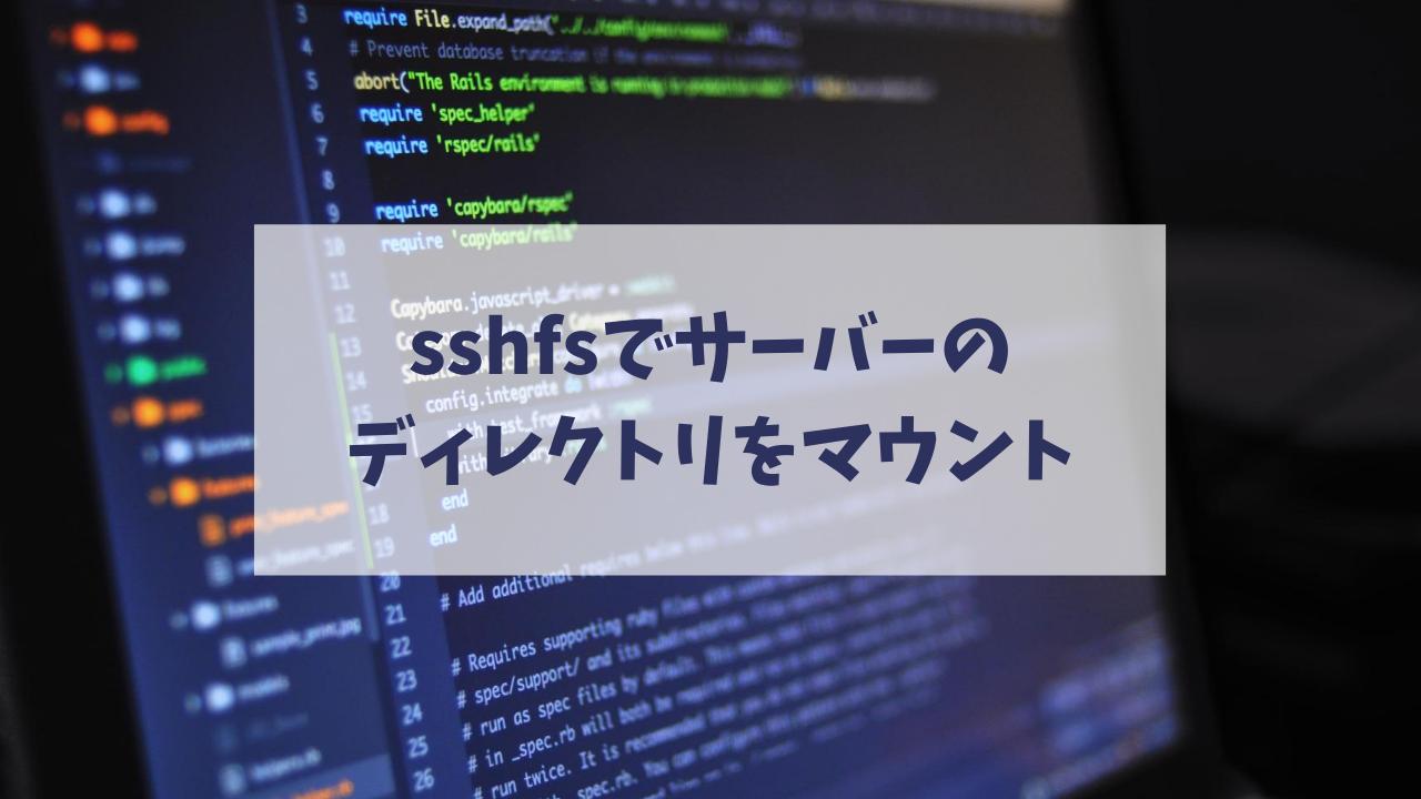sshfsでサーバーのディレクトリをマウント