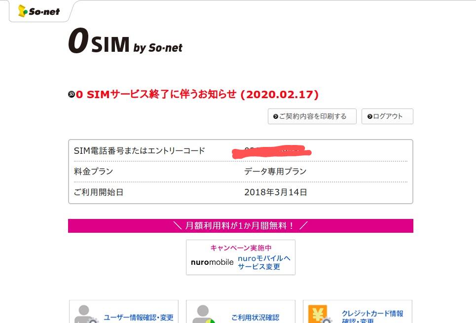 0 Sim by so-net ユーザ設定画面(サービス終了)