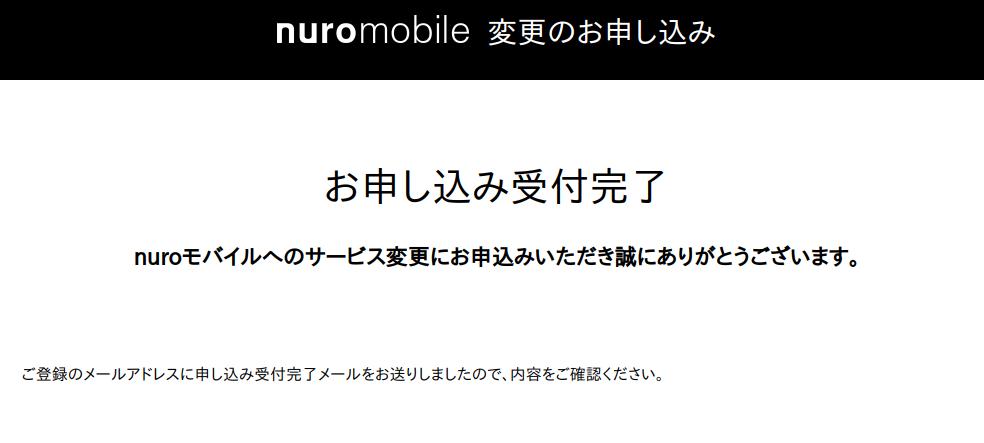 nuromobile変更のお申込み受付完了