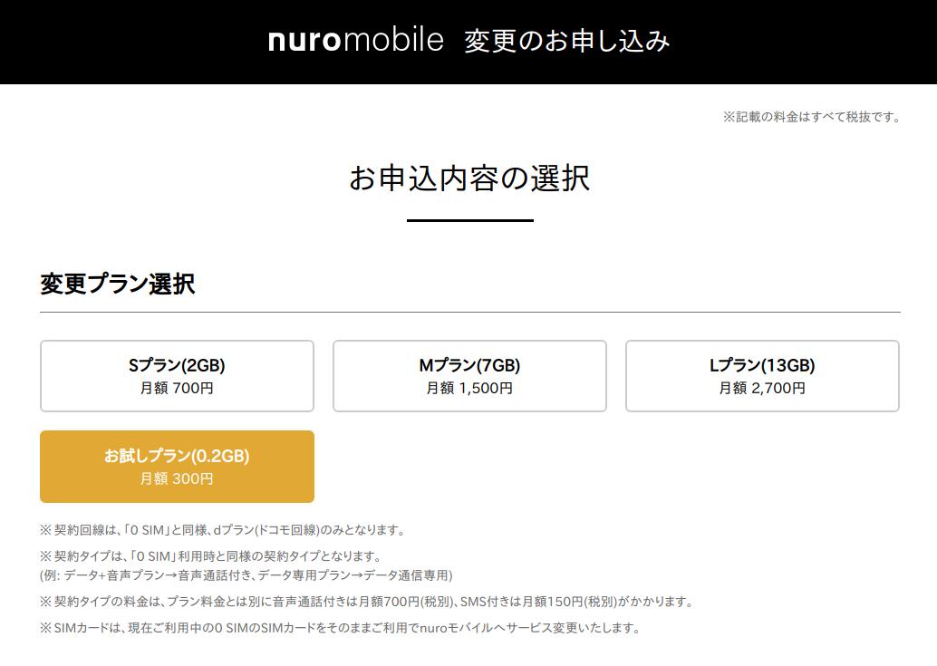 nuromobile変更。申し込み-お試しプラン0.2GBを選択
