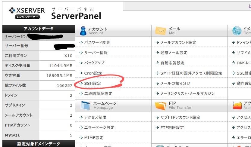 エックスサーバーのサーバーパネル(SSH設定)