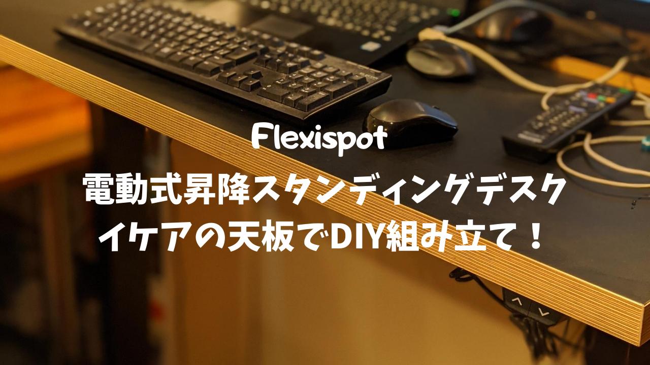 Flexispot 電動式昇降スタンディングデスク イケアの天板でDIY組み立て!