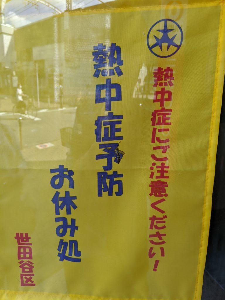 病院の入り口にあった、熱中症の警告