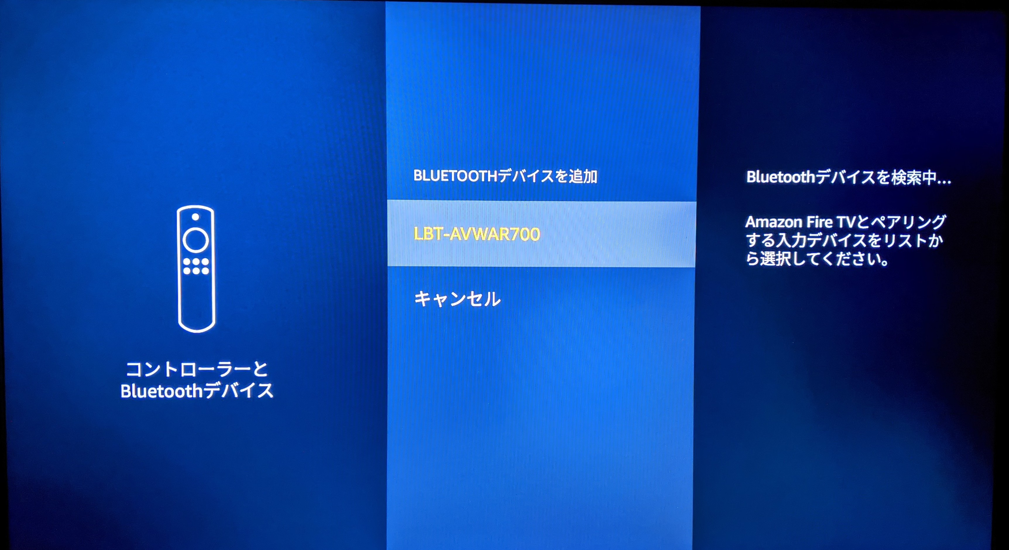 Bluetoothデバイス接続