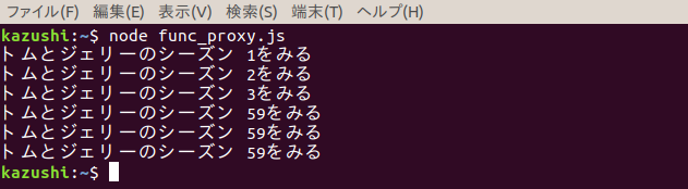 func_proxy_実行結果