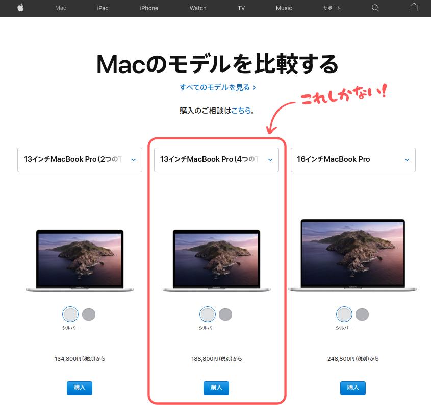 Macのモデルを比較 - これしかない!