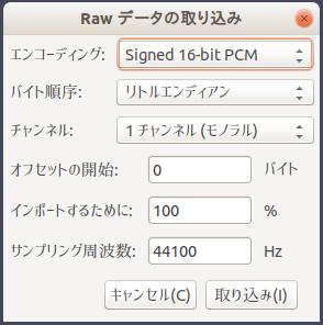 AudacityのRAW形式のインポート画面