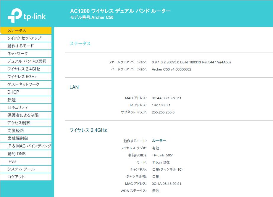 TP link のステータス画面で、サブネットアドレスなども確認